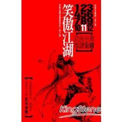 笑傲江湖(共8冊)新修文庫版不分售