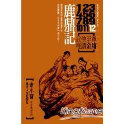 鹿鼎記(共10冊)新修文庫版不分售