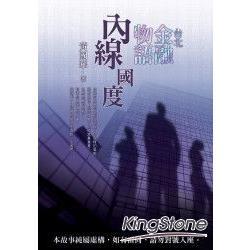 台北金融物語:內線國度