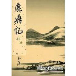 鹿鼎記(三)新修版