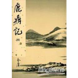 鹿鼎記(四)新修版