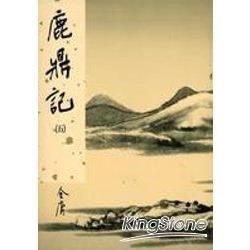 鹿鼎記(五)新修版