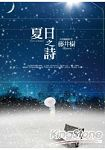 夏日之詩 DVD 典藏書盒版 (網路書店限量精裝)