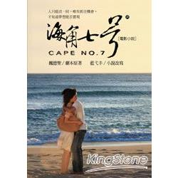 海角七號 :電影小說 :Cape no.7(另開視窗)