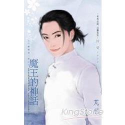 魔王的神話~五行麒麟第二部之六(2008再