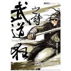 武道狂之詩卷一:風從虎,雲從龍