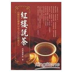 紅樓說茶-趣談紅樓夢中茶之文化與養生