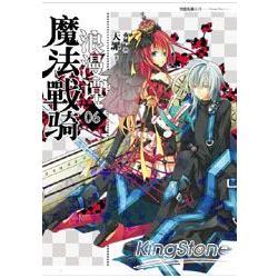 魔法戰騎浪漫譚(06)