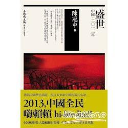 盛世 : 中國, 二0一三年