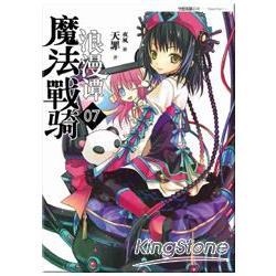 魔法戰騎浪漫譚(07)
