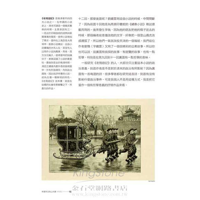 【經典 3.0】帝國末日的山水畫:老殘遊記