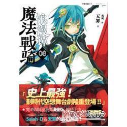 魔法戰騎浪漫譚(08)(1書+1漫畫)