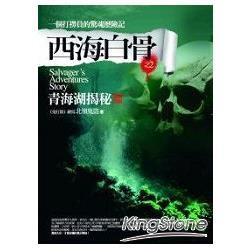 西海白骨(2)青海湖揭秘<完結篇>