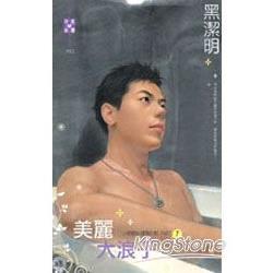 美麗大浪子~小肥肥的猛男日記PART7(初版二刷)