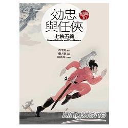 效忠與任俠:七俠五義(經典3.0)