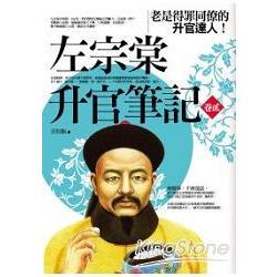 左宗棠升官筆記(卷2)