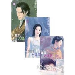 寶貝大猛男(上中下):小肥肥的猛男日記PART9(一套三本不分售)