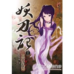妖刀記19(限)