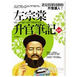 左宗棠升官筆記(卷3)