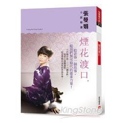 煙花渡口─張曼娟小說精選