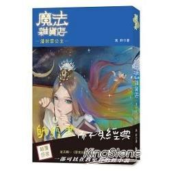 《魔法雜貨店:潘妲霏公主》背後的故事
