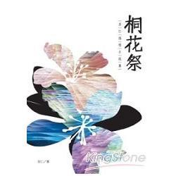 桐花祭:呂仁推理小說集