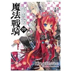 魔法戰騎浪漫譚(09)(1書+1漫畫)