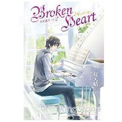 我愛蕭邦02《Broken Heart~觸不到的戀人》