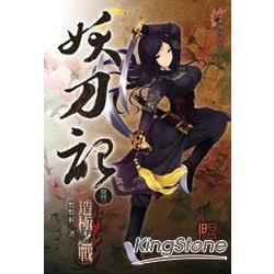 妖刀記23(限)