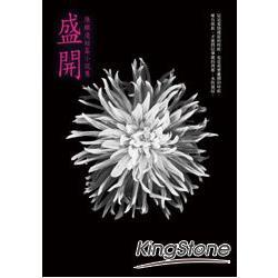 盛開﹕陳麒淩短篇小說集,陳麒淩