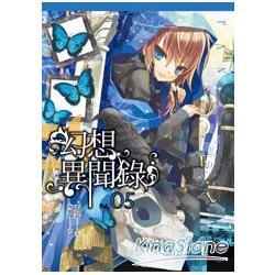 幻想異聞錄(05)
