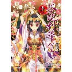 龍王Ⅲ:芬陀利華公主