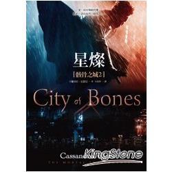 骸骨之城2:星燦