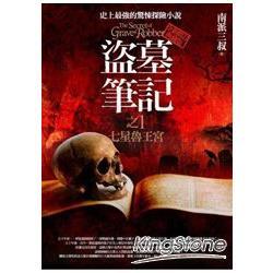 盜墓筆記之1:七星魯王宮(全新典藏版)