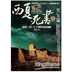 西夏死書第二季(5)死亡之城
