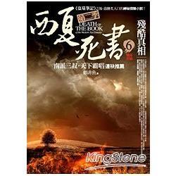西夏死書第二季(6)殘酷真相~完結篇