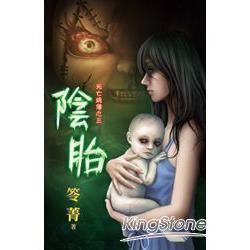 死亡病簿之三:陰胎