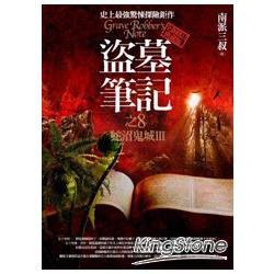 盜墓筆記之8:蛇沼鬼城III(全新書衣典藏版)