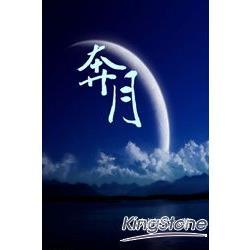 奔月(簡體中文版)