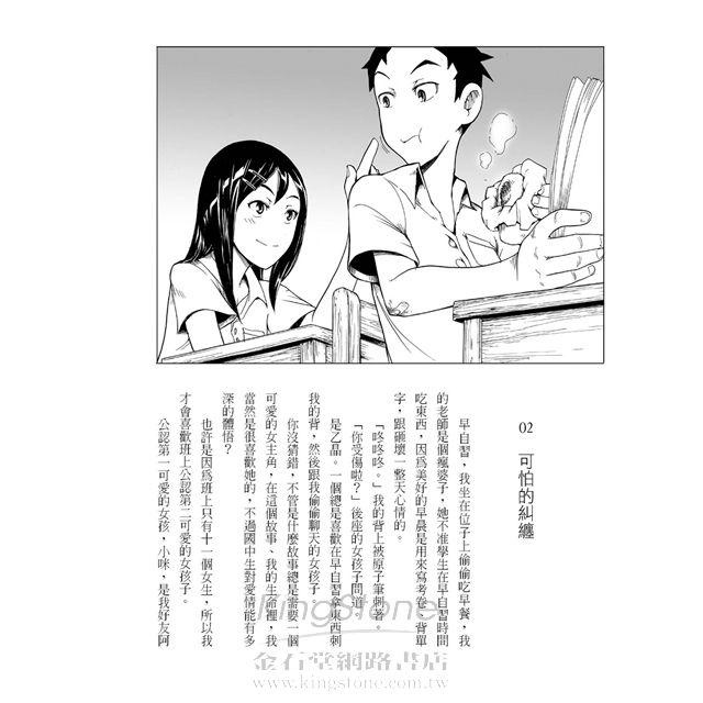功夫(全新插畫版)