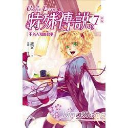 特殊傳說 新版vol.7 不為人知的故事