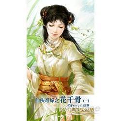 仙俠奇緣之花千骨(一)