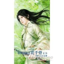 仙俠奇緣之花千骨(三)