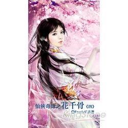仙俠奇緣之花千骨(四)