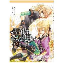 聖銀幻想曲(01)