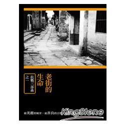 老街的生命:抗戰三部曲之一