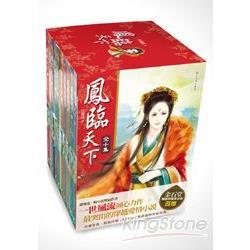 鳳臨天下盒裝版套書(1-10)