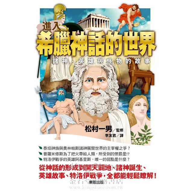 進入希臘神話的世界:諸神、英雄與怪物的故事