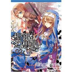 聖銀幻想曲(02)