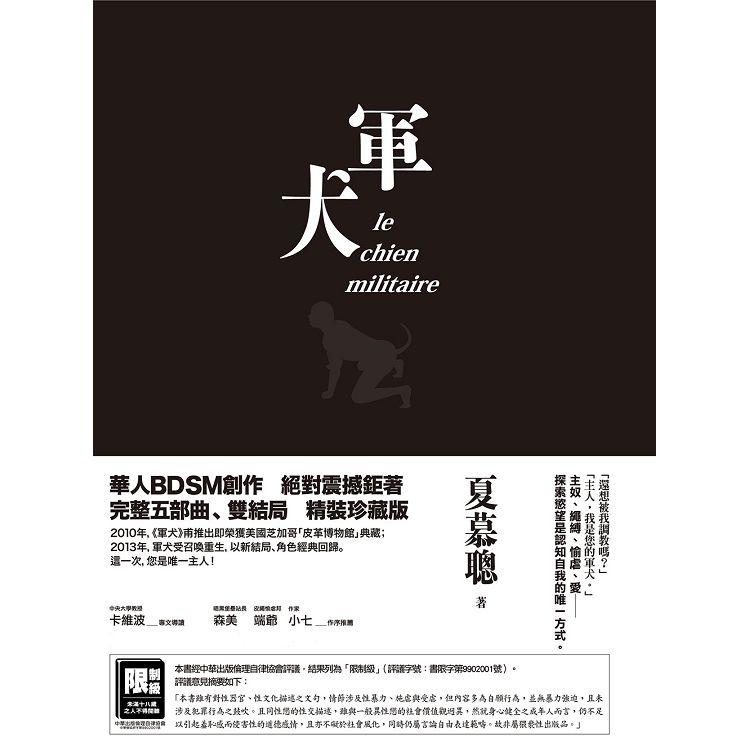 軍犬(精裝珍藏版)